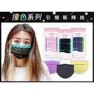 台灣製造,獨家設計款~ 可過濾一般灰塵、花粉、防止唾液、體液、水氣滲入 拋棄型醫用三層口罩