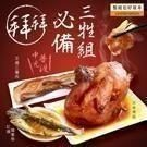 最方便的三牲組直接幫您送到家! 真材實料噴香燻全雞 肥美適中的蜜汁叉燒肉 一整隻的極品紅燒魚