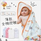 muslin tree嬰兒抱被 全棉新生兒襁褓包巾