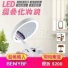 LED雙面折疊化妝鏡 化妝鏡 梳妝鏡 補光燈 化妝品收納盒 放大鏡 鏡子 隨身鏡