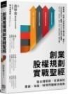 創業股權規劃實戰聖經:給台灣新創、投資者的募資、估值、財務問題解決指南 作者:莊世金