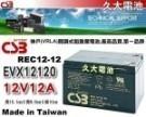 ✚久大電池❚神戶電池 CSB電池 EVX12120 12V12Ah 壽命超越 湯淺 REC12-12