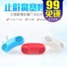 止鼾神器 止鼾器 鼻塞呼吸器 防止打呼 防噪音 睡覺 睡眠改善 顏色隨機