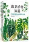 觀葉植物圖鑑:500種風格綠植栽培指南 作者:Pavaphon Supanantananont