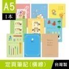 *數量:1本,內頁22張 *橫線內頁,可攤平 *尺寸:20.2x14.2x0.25cm *產地:台灣