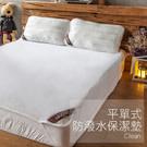 3M專利防潑水配方  增加床墊的舒適感與柔軟度 防潑水性加兼顧透氣性