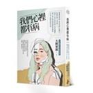 作者: 大將軍郭 出版社: 好的文化-出色集團 出版日期: 2020/07/31