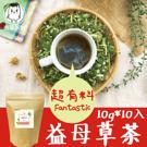 ★女性專屬飲品來了 下午茶時間,溫暖一下吧 純天然植物製作/真材實料