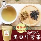 ★採用天然台灣牛蒡及台灣黑豆 營養價值超高 嚴選天然材料,無咖啡因人工添加物 好滋味滿分