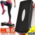 (兩段式調節)滿足健身需求 踏面菱格紋防滑+圓角邊緣 底盤止滑橡膠+防衝擊結構