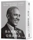 應許之地:歐巴馬回憶錄 作者:巴拉克.歐巴馬