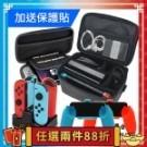 Switch吃到飽組合送鋼化保護貼: 全套收納包 硬殼收納包 搖桿充電器 擴充握把1組