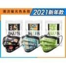 台灣製造,潮流新年款! 可過濾一般灰塵、花粉、防止唾液、水氣滲入 透氣不悶熱/拋棄型醫用三層口罩
