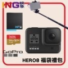 包含:64G 160mb 記憶卡、HERO8 電池、手機/GOPRO兩用自拍棒