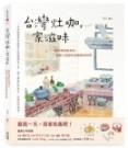 台灣灶咖,家滋味:廚房裡的飯菜香,每個人最想吃的媽媽味料理 作者:巧可
