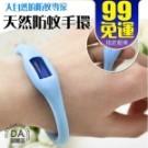 韓國 兒童嗡嗡圈驅蚊手環 防蚊手環 防蟲 驅蟲 戶外