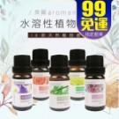 精油 香薰精油 天然精油 Aromania 植物精油 水溶性精油 調和 香精油 香味可選
