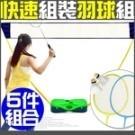 國際標準羽球網高 快速展開簡單收納 手提盒裝輕鬆攜帶 親子休閒戶外活動