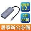 擴充TYPE C(PD)、USB 3.0、HDMI、RJ45乙太網路、SD / Micro SD介面