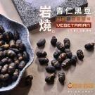 *精選黑豆焙炒精製,再以薄鹽帶出天然美味!