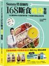 Sunny營養師的168斷食瘦身餐盤:媽媽、阿嬤親身實證!6大類食物 × 95道家常料理,不挨餓的超