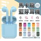 馬卡龍色系 / 金屬質感 HIFI質感 智慧降噪 新升級藍芽5.0 觸控藍芽耳機 多彩繽紛時尚首選