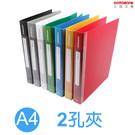 ☆ 板厚加厚設計,更堅固  ☆ 背條索引書寫設計  ☆ A4資料分類收納