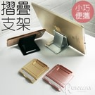 小巧簡約 方便放口袋 折疊立架 適用各種手機 12吋以下平板 追劇神器 釋放雙手 減輕負擔
