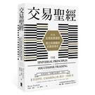 作者: 布倫特.潘富 出版社: 大牌出版-木馬文化 出版日期: 2019/05/23