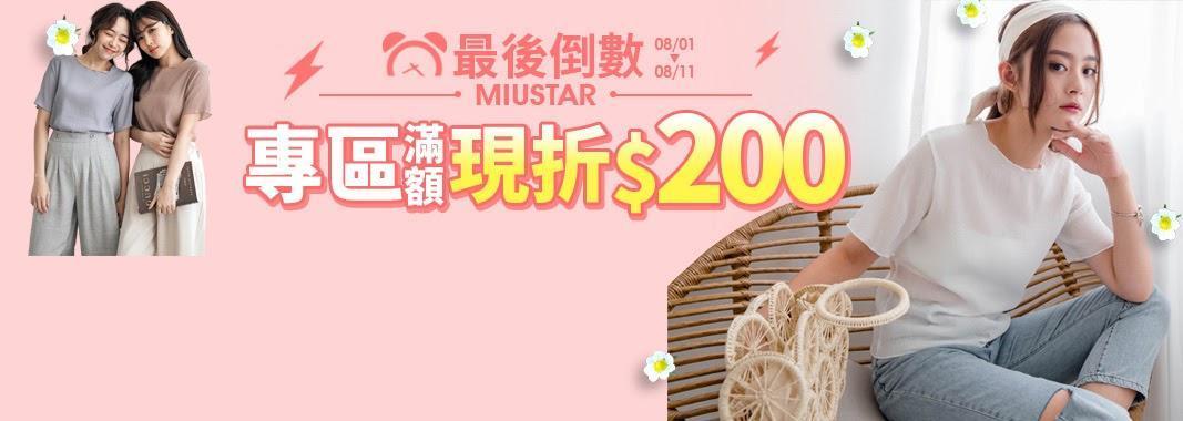 MIU STAR  專區滿額現折