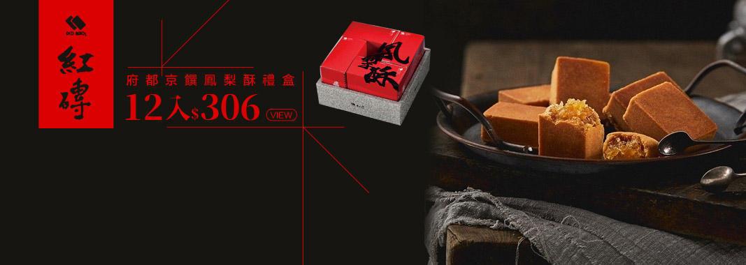 府都京饌鳳梨酥禮盒(12入) 特價306