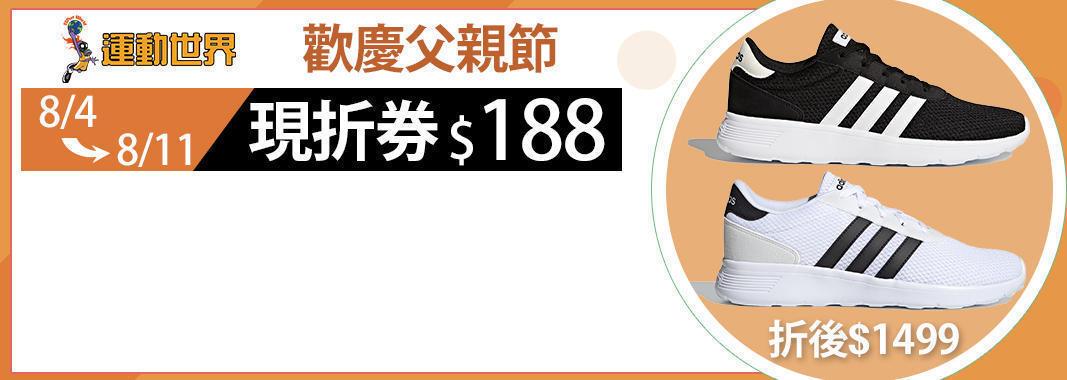 運動世界 現折券177