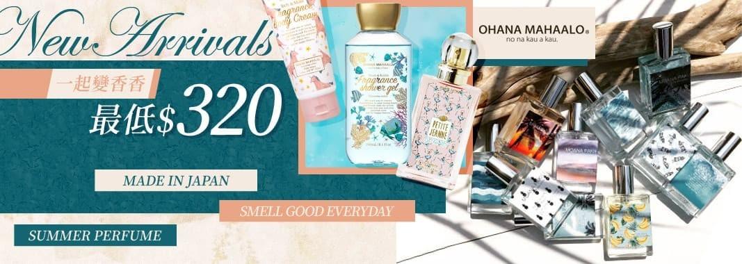 日系香水新品上市