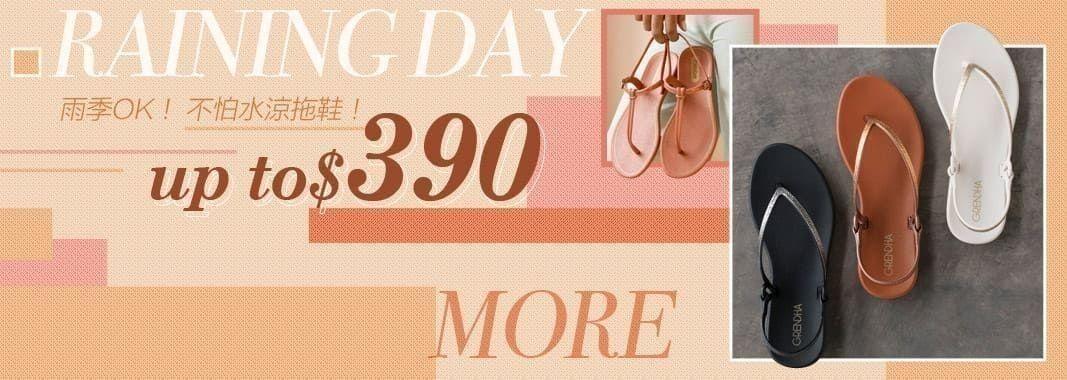 夏日雨季必備涼拖鞋特價