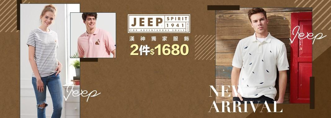 漢神獨家 男女服飾任選2件 1580元