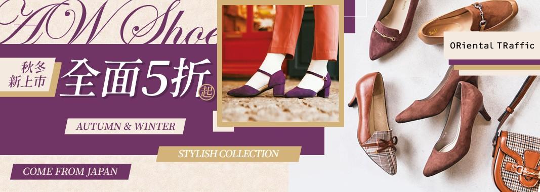 日系女鞋全面5折UP