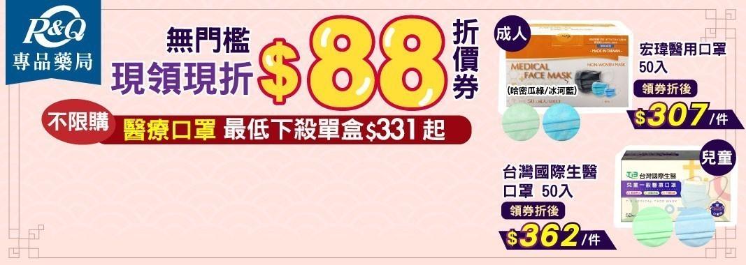 專品藥局$88券