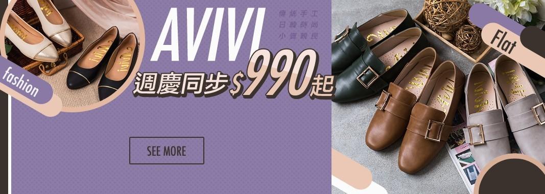 週年慶同步990元