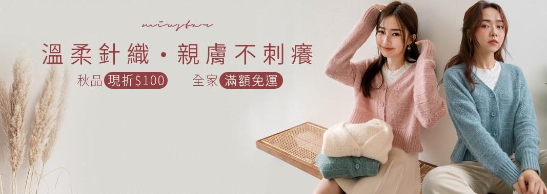 MIUSTAR 秋新品現折100