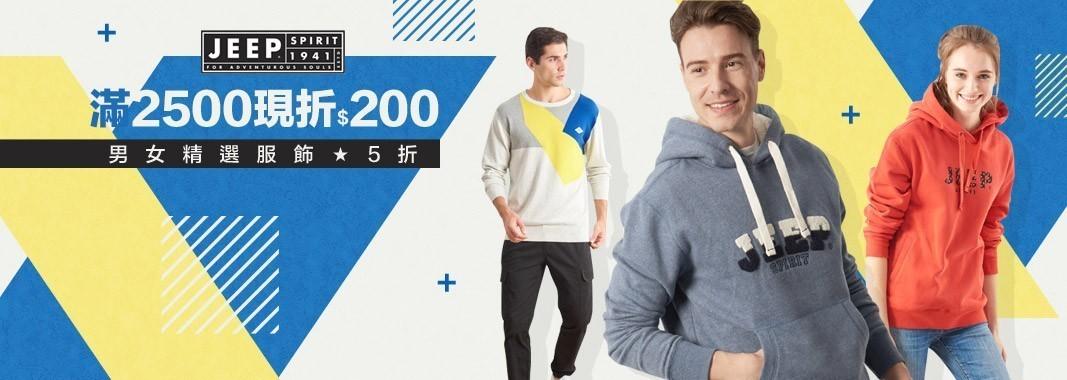 男女精選服飾5折 滿2500元現折200