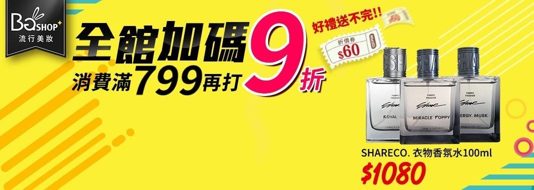 BG SHOP $60折價券