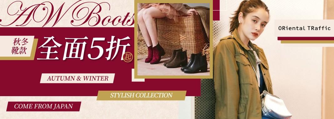 多款日系短靴5折
