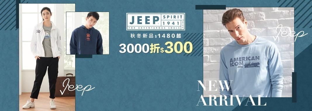 秋冬新品1480元起 滿3000元現折3