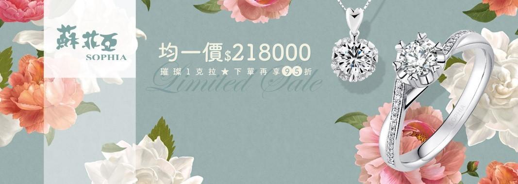 璀璨1克拉,均一價218000,下單再享
