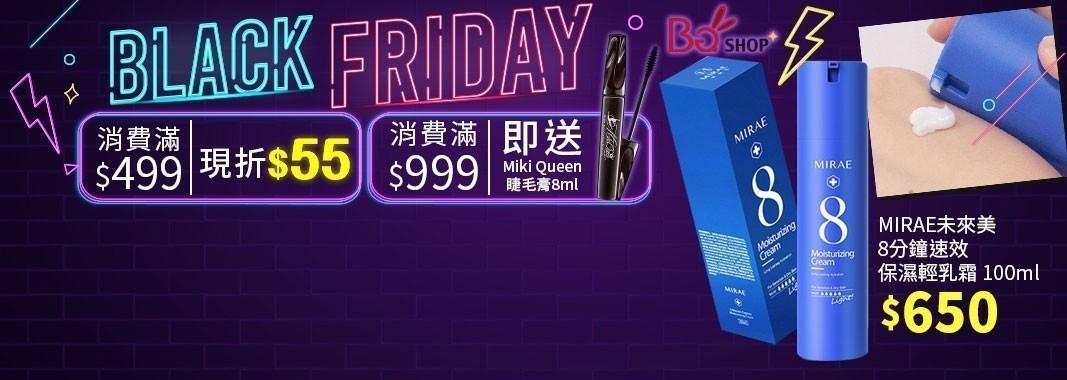 BG SHOP 滿額折55