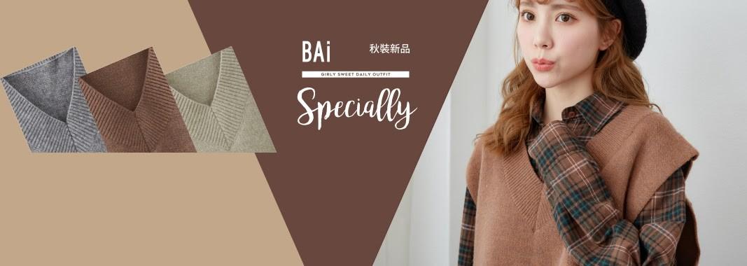 Bai e shop 秋冬新品上市