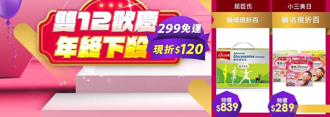 雙12歡慶 年終下殺現折$120