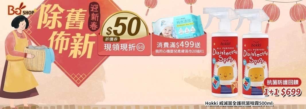 BG SHOP 現領現折$50
