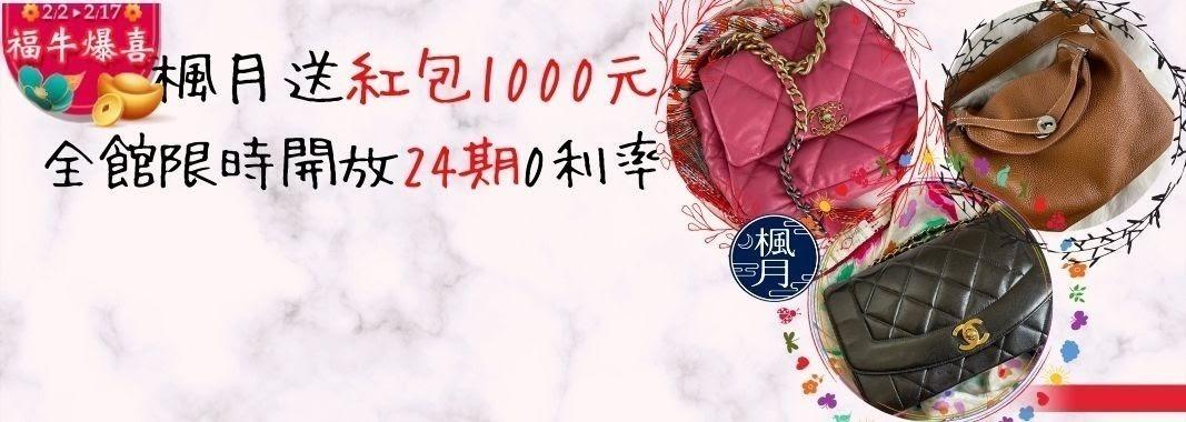 BRAND楓月 紅包1000元