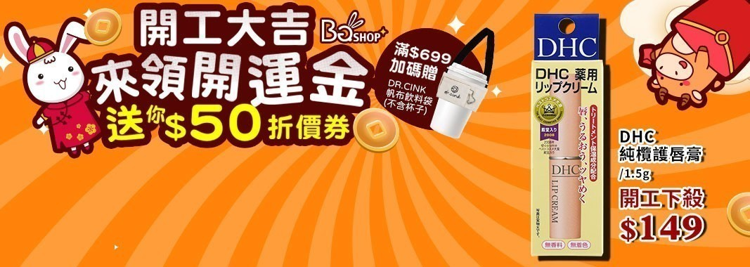 BG SHOP $50折價券